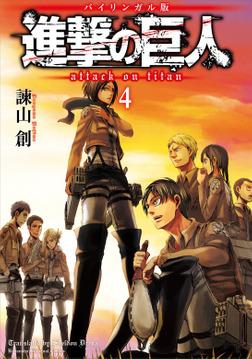 バイリンガル版 進撃の巨人4 Attack on Titan 4-電子書籍