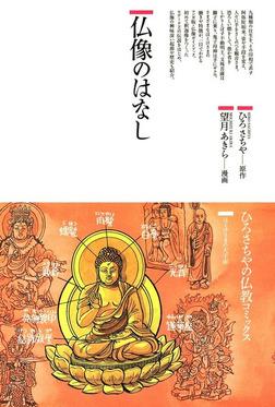 仏像のはなし : ほとけさまの大宇宙-電子書籍