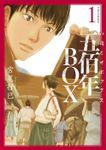 【期間限定 試し読み増量版】五佰年BOX(1)