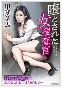 堕とされた女捜査官(竹書房ラブロマン文庫)