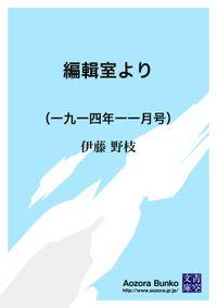 編輯室より (一九一四年一一月号)