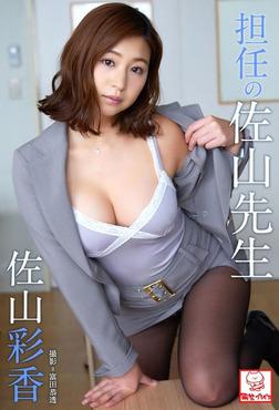 担任の佐山先生 佐山彩香※直筆サインコメント付き-電子書籍