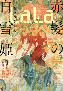 【電子版】LaLa 4月号(2021年)-電子書籍