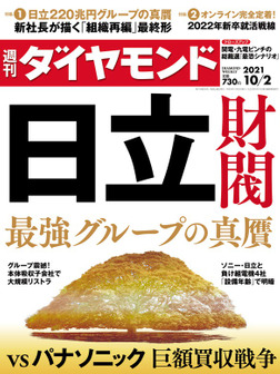 週刊ダイヤモンド 21年10月2日号-電子書籍