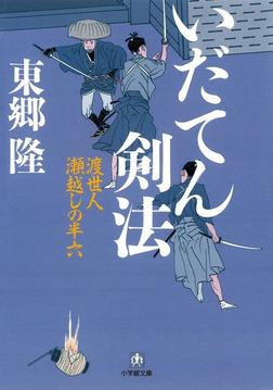 いだてん剣法 渡世人 瀬越しの半六(小学館文庫)-電子書籍