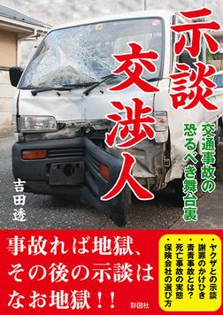 示談交渉人交通事故の恐るべき舞台裏-電子書籍