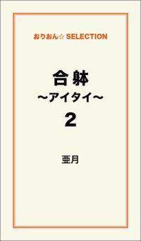 合躰~アイタイ~2