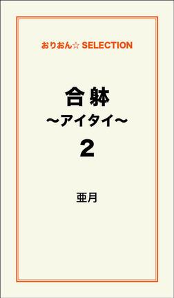 合躰~アイタイ~2-電子書籍