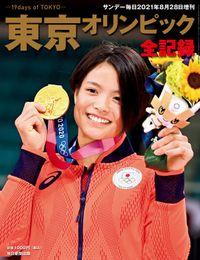 東京オリンピック全記録 (サンデー毎日増刊)