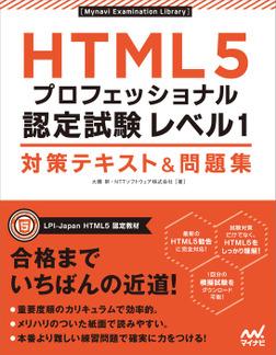HTML5プロフェッショナル認定試験 レベル1 対策テキスト&問題集-電子書籍
