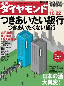 週刊ダイヤモンド 05年10月22日号-電子書籍