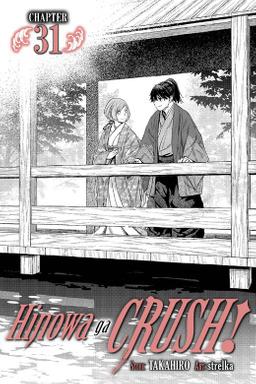 Hinowa ga CRUSH!, Chapter 31