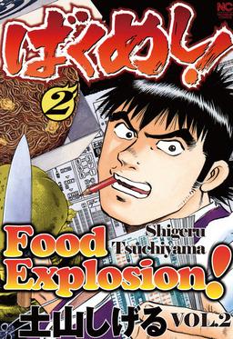 FOOD EXPLOSION, Volume 2