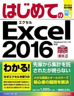 はじめてのExcel 2016-電子書籍