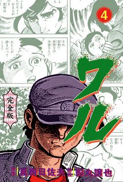 ワル【完全版】 4-電子書籍