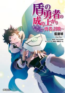 盾の勇者の成り上がり Aiya Kyu Special Works ~勇者の召喚~-電子書籍