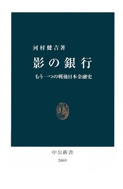影の銀行 もう一つの戦後日本金融史-電子書籍