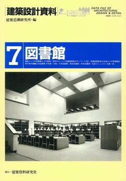 図書館-電子書籍