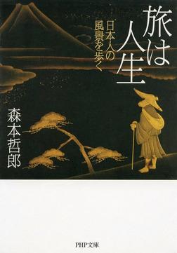旅は人生 日本人の風景を歩く-電子書籍