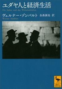 ユダヤ人と経済生活(講談社学術文庫)
