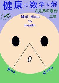 健康に数学の解G6 三兄弟の場合 三男