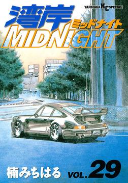 湾岸MIDNIGHT(29)-電子書籍