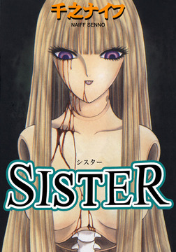 SISTER-電子書籍