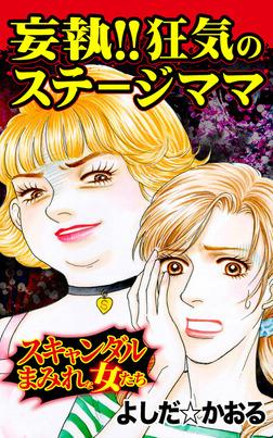 妄執!! 狂気のステージママ/スキャンダルまみれな女たちVol.2-電子書籍