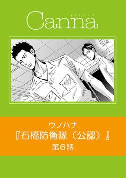 石橋防衛隊(公認) 第6話-電子書籍