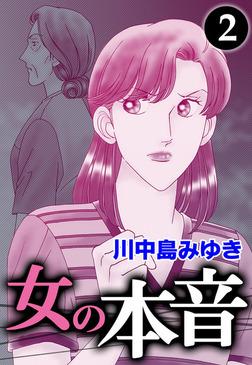 女の本音 (2)-電子書籍