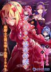 ダンジョン温泉綺譚(3)姫騎士は固め晒され堕とされる