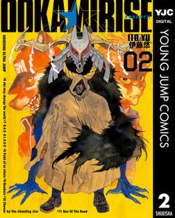 オオカミライズ 2-電子書籍