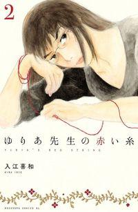 ゆりあ先生の赤い糸 分冊版(2)