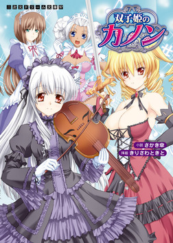 双子姫のカノン-電子書籍