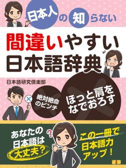 日本人の知らない 間違いやすい日本語辞典-電子書籍