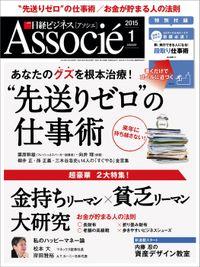 日経ビジネスアソシエ 2015年 01月号 [雑誌]