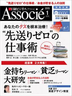 日経ビジネスアソシエ 2015年 01月号 [雑誌]-電子書籍