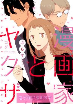 漫画家とヤクザぷらす【電子限定漫画付き】-電子書籍