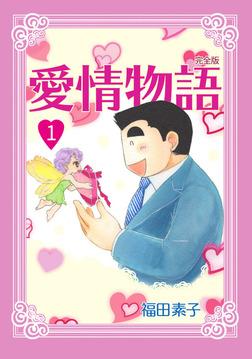 愛情物語【完全版】(1)-電子書籍