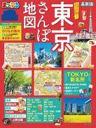 まっぷる 超詳細!東京さんぽ地図'22