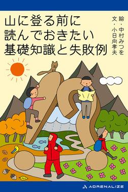 山に登る前に読んでおきたい基礎知識と失敗例-電子書籍