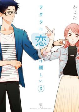 ヲタクに恋は難しい: 3-電子書籍