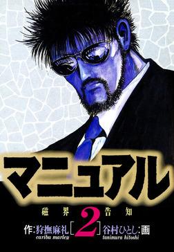 マニュアル(2)-電子書籍