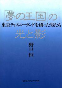 「夢の王国」の光と影 東京ディズニーランドを創った男たち