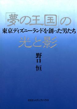 「夢の王国」の光と影 東京ディズニーランドを創った男たち-電子書籍