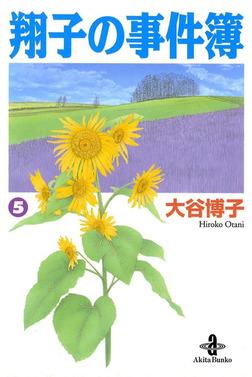 翔子の事件簿 5-電子書籍