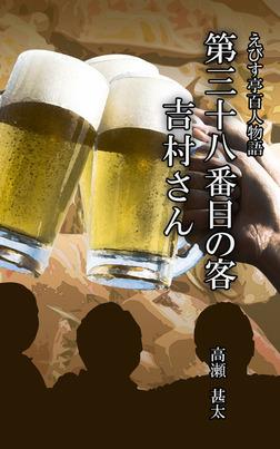 えびす亭百人物語 第三十八番目の客 吉村さん-電子書籍