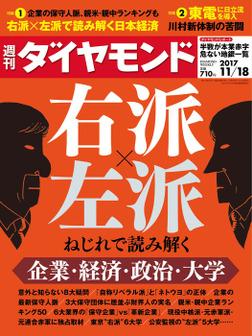 週刊ダイヤモンド 17年11月18日号-電子書籍