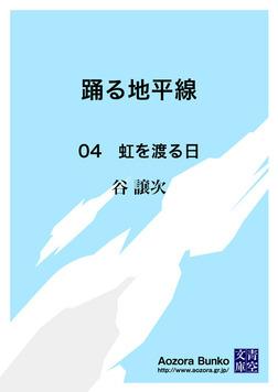 踊る地平線 04 虹を渡る日-電子書籍