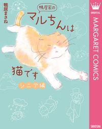 鴨居家のマルちんは猫です シニア編